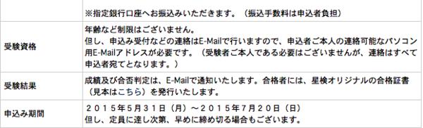 スクリーンショット 2015-04-13 23.35.13.png